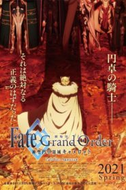 Fate/Grand Order: The Movie – Divine Realm of the Round Table: Camelot – Paladin; Agateram
